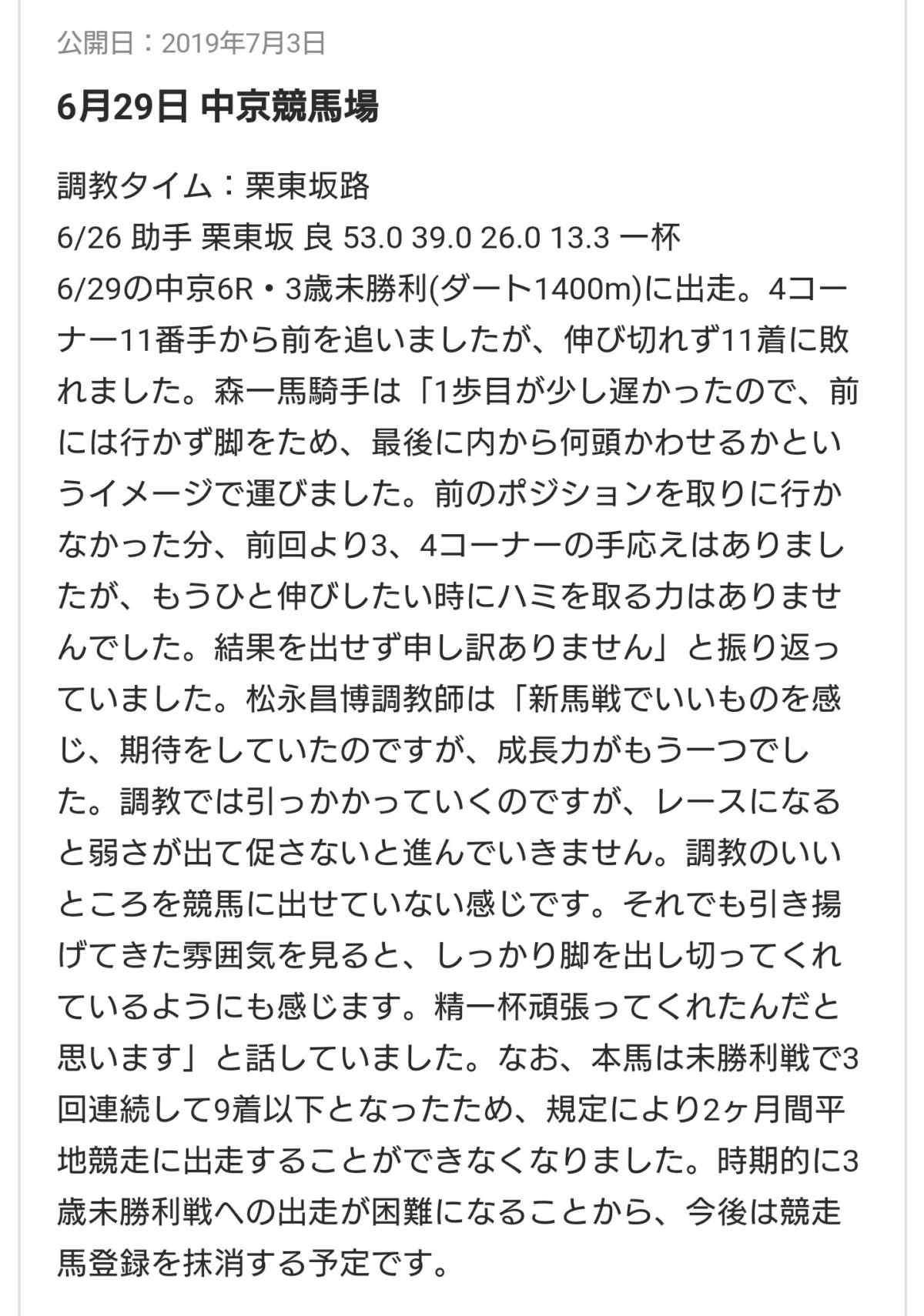 松永調教師コメント
