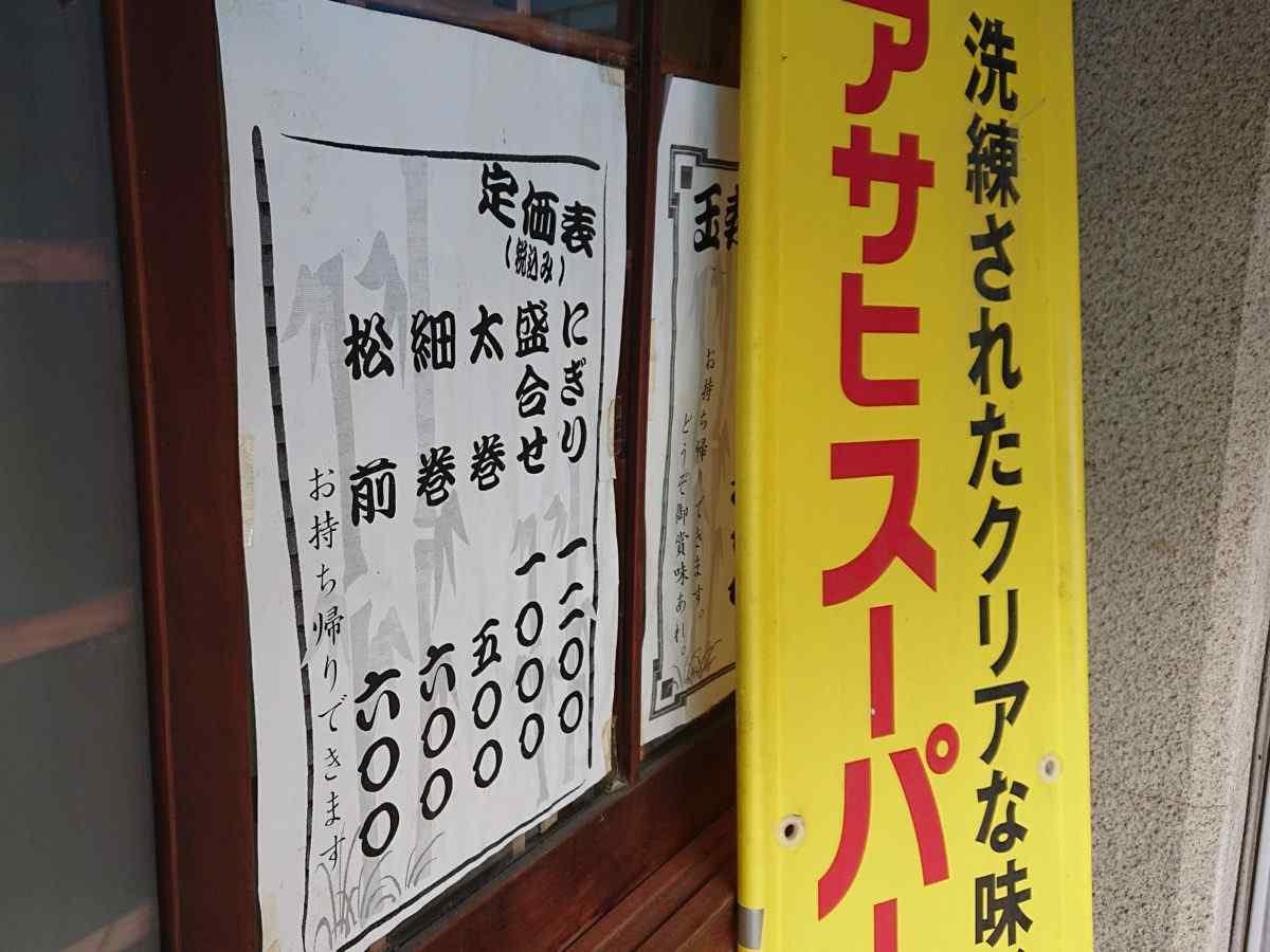 宇ノ気玉寿司のメニュー