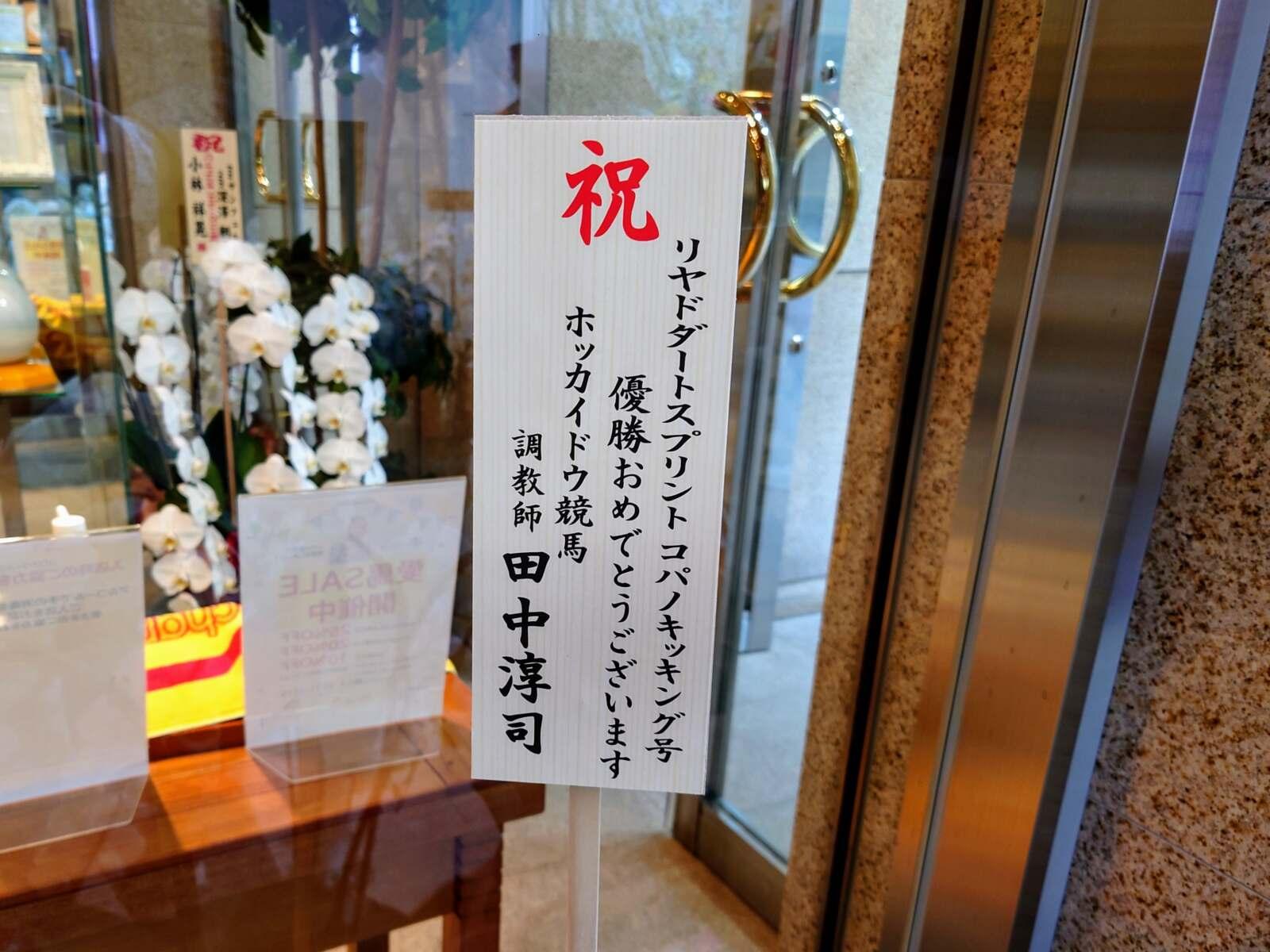 田中淳司先生のお花