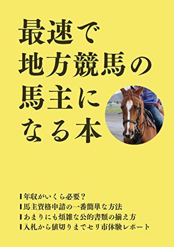 最速で地方競馬の馬主になる本